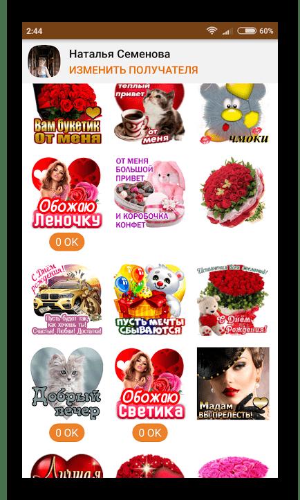 Список подарков в мобильных Одноклассниках