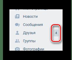 Existing friendship invitations in the main menu on VKontakte website