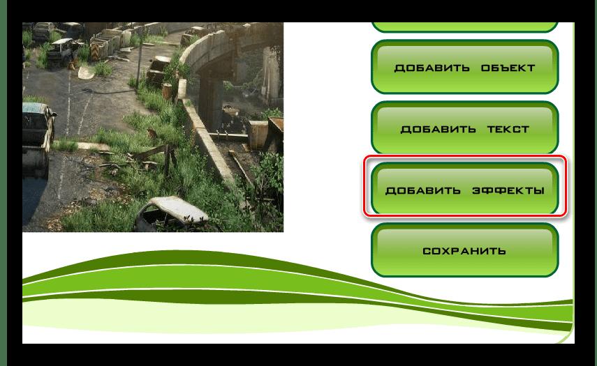 Фотосуреттің мөлдірлігінің параметрлерін өзгертуге кіріңіз