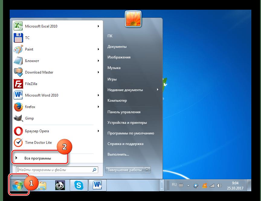 """使用Windows 7中的""""开始""""按钮登录所有程序"""
