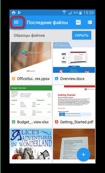 OfficeSuite मेनू तक पहुंच