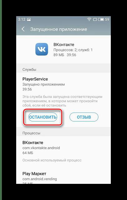 Остановка запущенного приложения Android