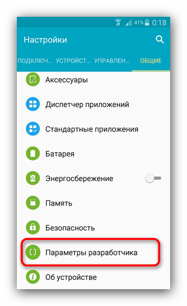 일반 Android 설정의 개발자 설정