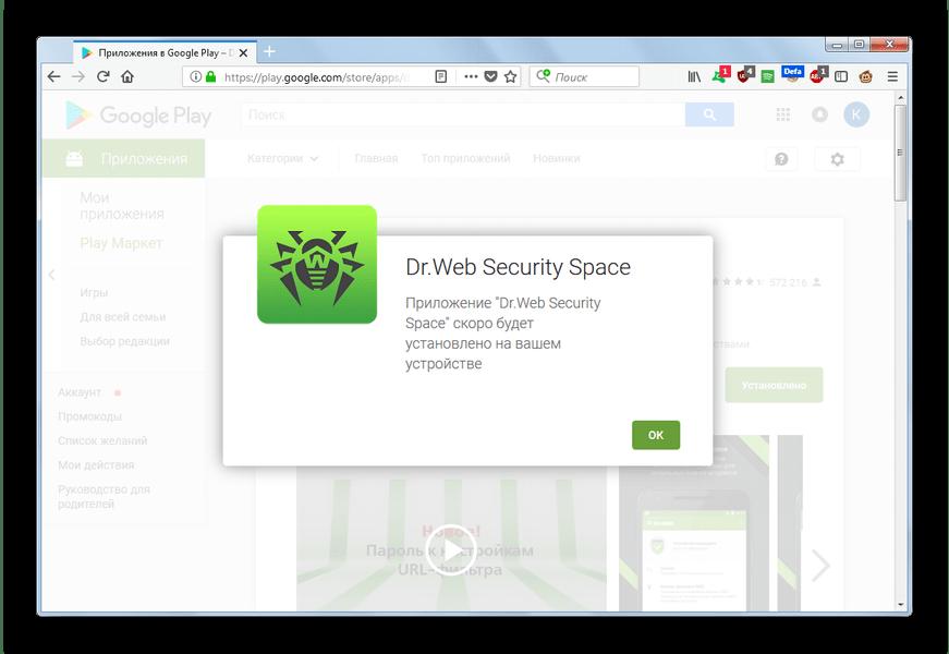 Google Play में एप्लिकेशन की स्थापना की पुष्टि करें