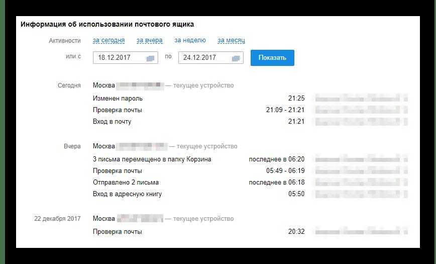 Mail.ru सेवा सेवा वेबसाइट पर विज़िट का इतिहास देखना