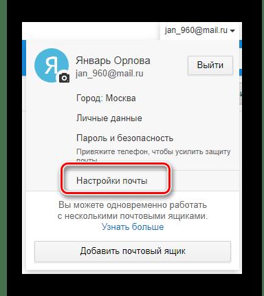 Mail.ru सेवा सेवा वेबसाइट पर सेटिंग्स में संक्रमण की प्रक्रिया