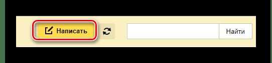 Il processo di transizione verso la finestra di creazione dei messaggi sul sito ufficiale del servizio postale Yandex