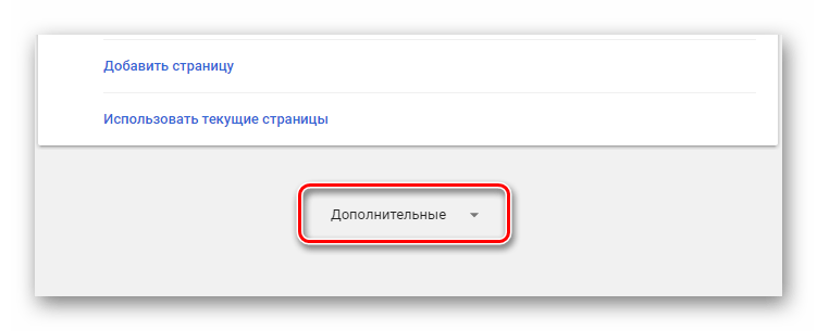 El proceso de divulgar la lista adicional en la configuración en el observador de Internet de Google Chrome