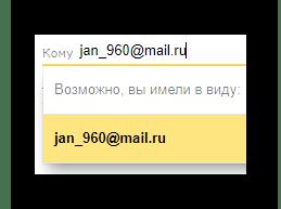 Il processo di inserire il nome del destinatario sul sito ufficiale del servizio postale Yandex