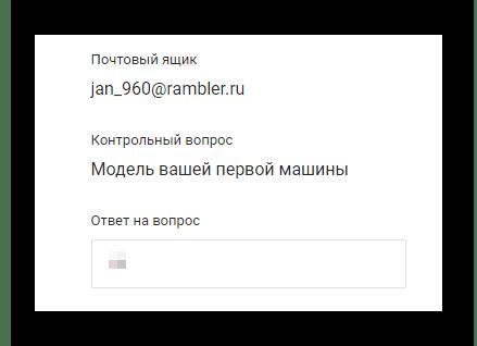 रैंबलर मेल सेवा साइट पर एक गुप्त प्रश्न का उत्तर देने की प्रक्रिया