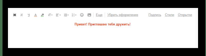 Il processo di compilazione del testo del messaggio sul sito ufficiale del servizio postale di Mail.RU