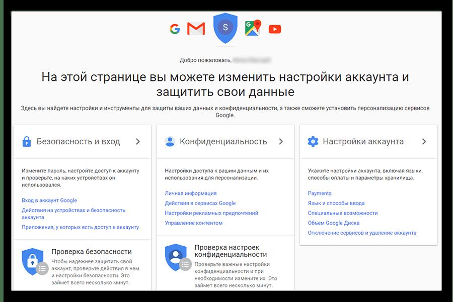 Google-konto side