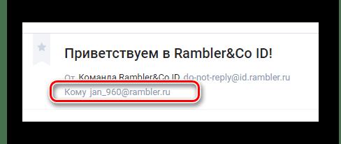 Dirección de correo electrónico postal exitosa en el sitio web oficial del servicio postal Rambler