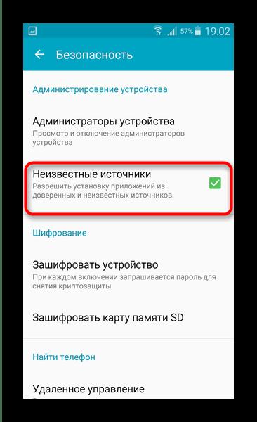Ενεργοποίηση της εγκατάστασης εφαρμογής από άγνωστες πηγές στο Android