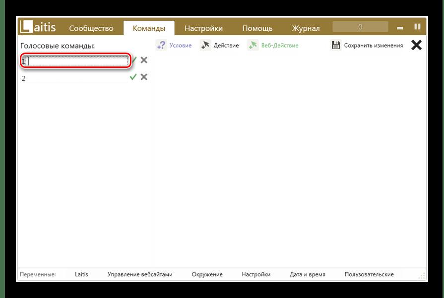 Dodawanie polecenia na karcie Polecenia w programie Laitis w systemie Windows 7