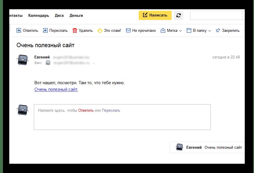 Яндекс-поштадағы жеңіл сілтеме
