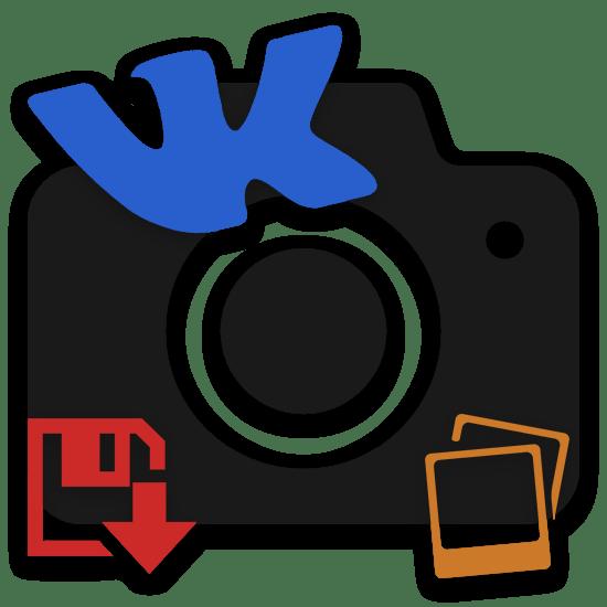 Как сохранить фото из Контакта на компьютер