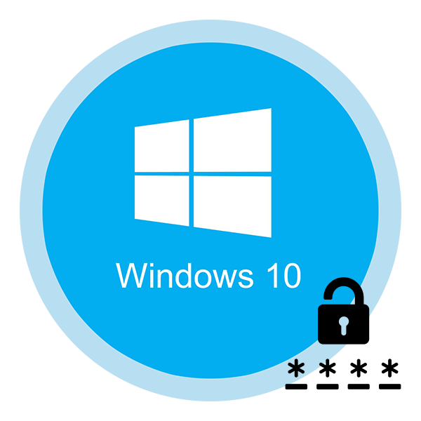How to remove the password when entering Windows 10