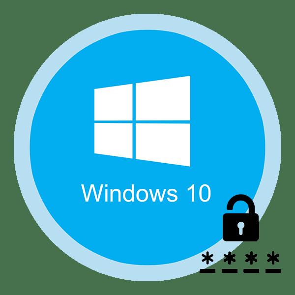 Come rimuovere la password quando si immette Windows 10