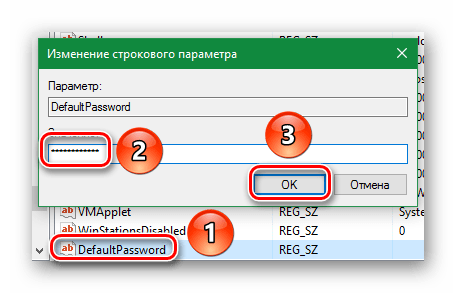 调用新文件DefaultPassword并输入其中的密码