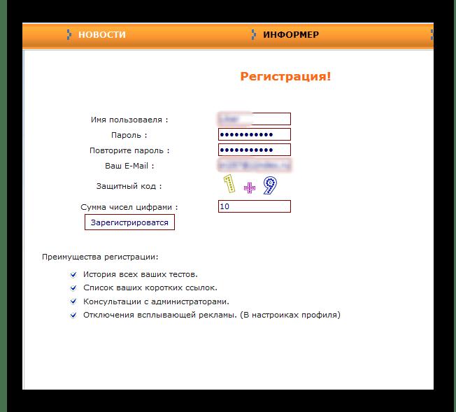 Speedtest ішіндегі деректерді енгізу терезесі