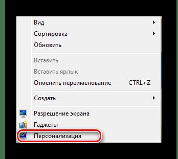 Otwieranie menu personalizacji w systemie Windows 7