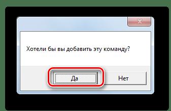 Potwierdzenie dodania nowego polecenia w oknie dialogowym Typle w systemie Windows 7