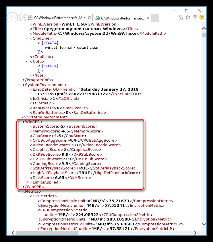 Просмотр результатов проверки производительности системы в Windows 10