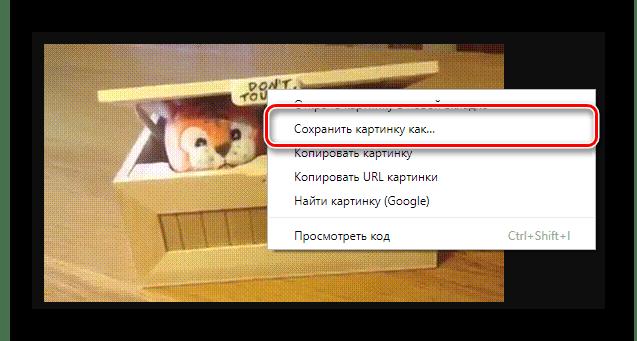Процесс сохранения гифки через меню ПКМ в интернет обозревателе
