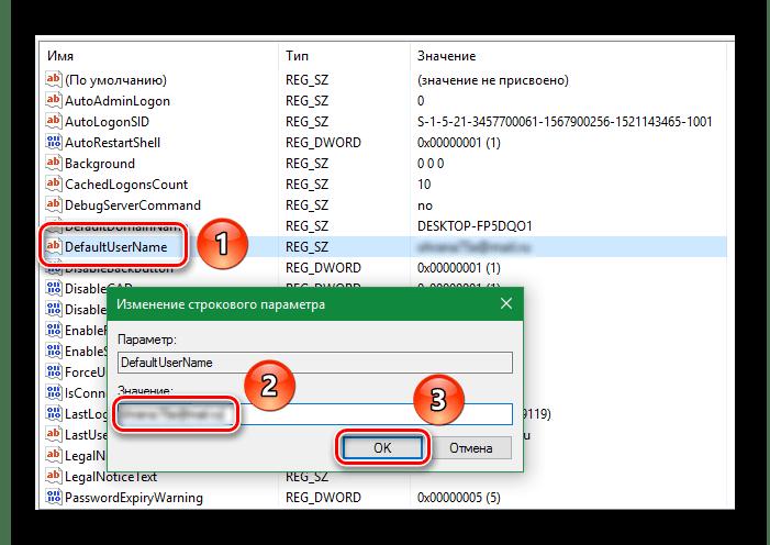 检查Windows 10注册表中的DefaultUsername文件