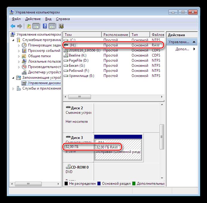انتخاب رسانه ها در بخش دیسک کنترل پنل ویندوز