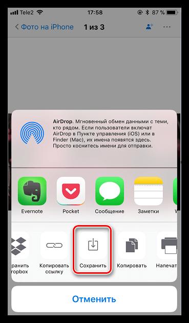 Фотосуретті Dropbox-тен IPhone фотосуретіне сақтау
