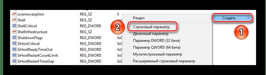 在注册表中创建一个新参数以在Windows 10上禁用密码