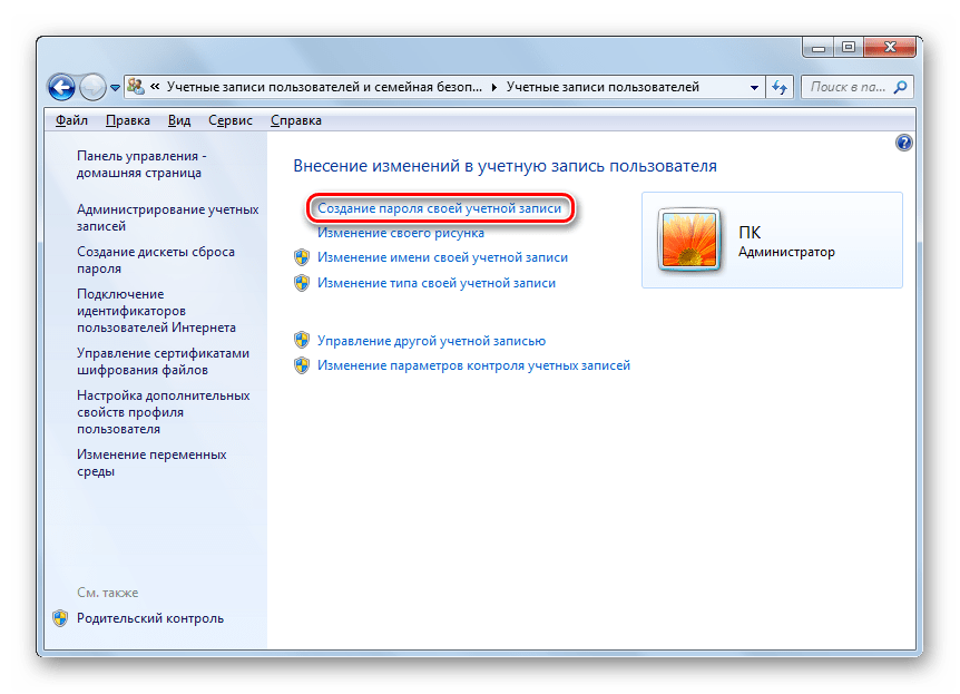 Creating a password of your Windows 7 account