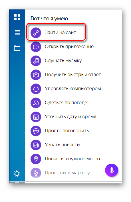 Wybór działania w Alice w systemie Windows 7