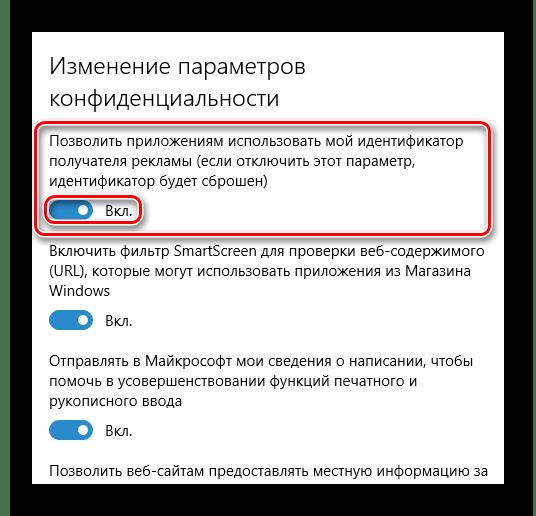Απενεργοποιήστε τα δικαιώματα αναγνωριστικού μέσω παραμέτρων στα Windows Windows 10
