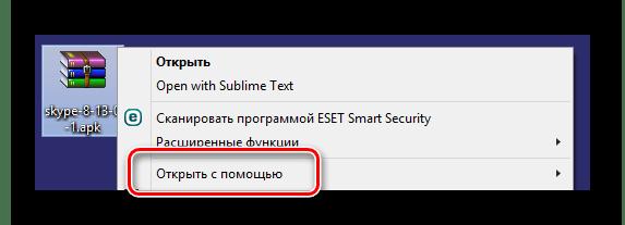فتح النافذة مفتوحة من خلال تثبيت تطبيق في Bluestacks.