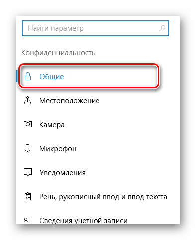 Μεταβείτε στην καρτέλα Γενικά μέσω του μενού στις παραμέτρους στα Windows Wintovs 10