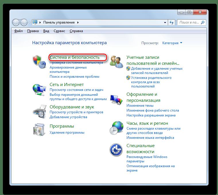 Переход в радел Система и безопасность в Панели управления в Windows 7