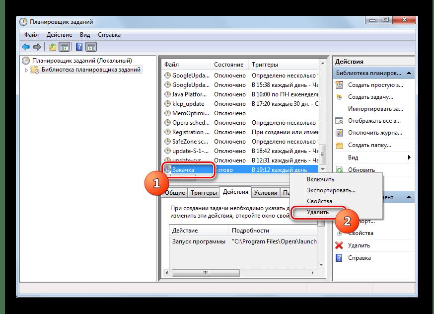 Удаление выбранной задачи в Библиотеке планировщика заданий с помощью контекстного меню в окне Планировщика заданий в Windows 7