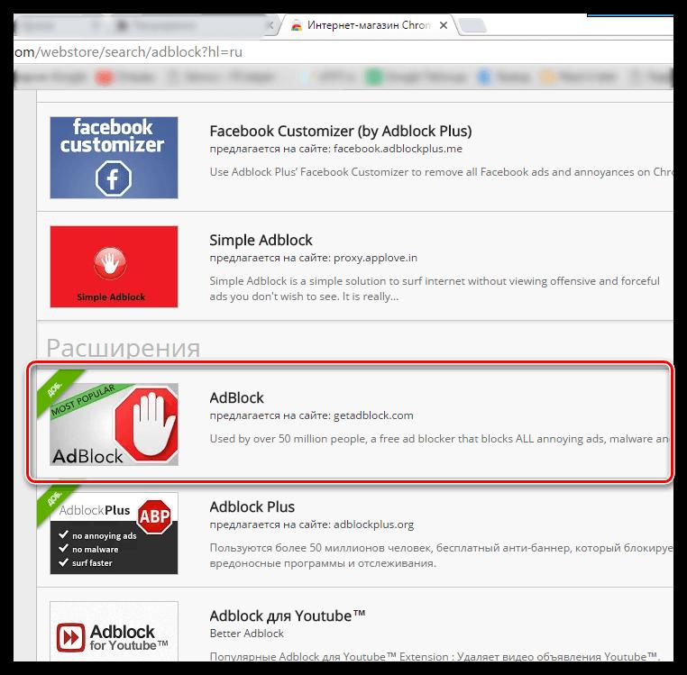 Εγκατάσταση επέκτασης Adblock για τον παρατηρητή του Google Chrome Internet