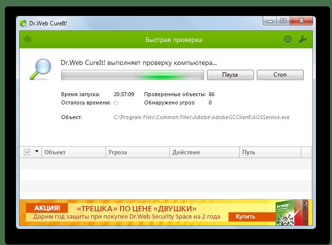 Sistema de escaneo para virus usando la utilidad antivirus del Dr.Web Cureit en Windows 7