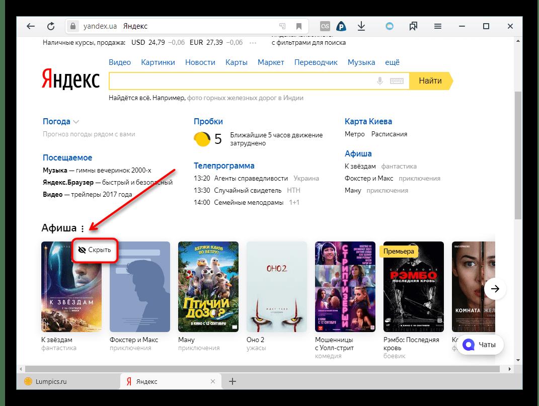 Скрытие основного блока с главной страницы Яндекса