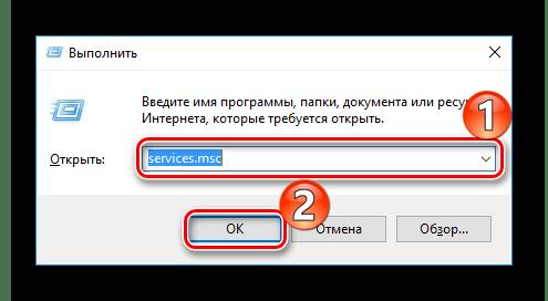Открытие служб Windows