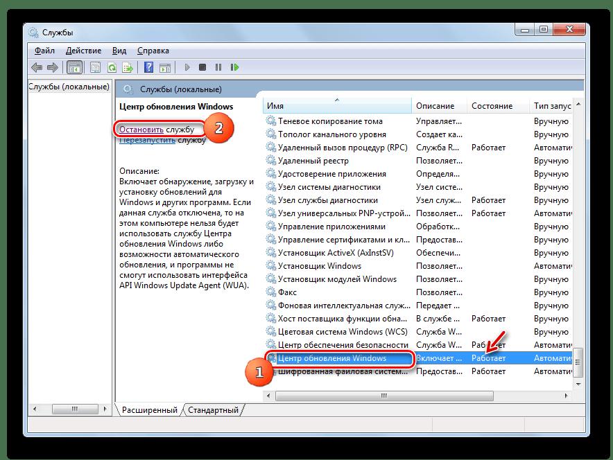 Transición al Centro de Servicio de STOP Windows en Service Manager en Windows 7