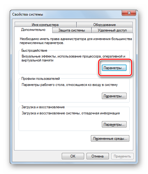 Transition to speed control in the system properties window in Windows 7