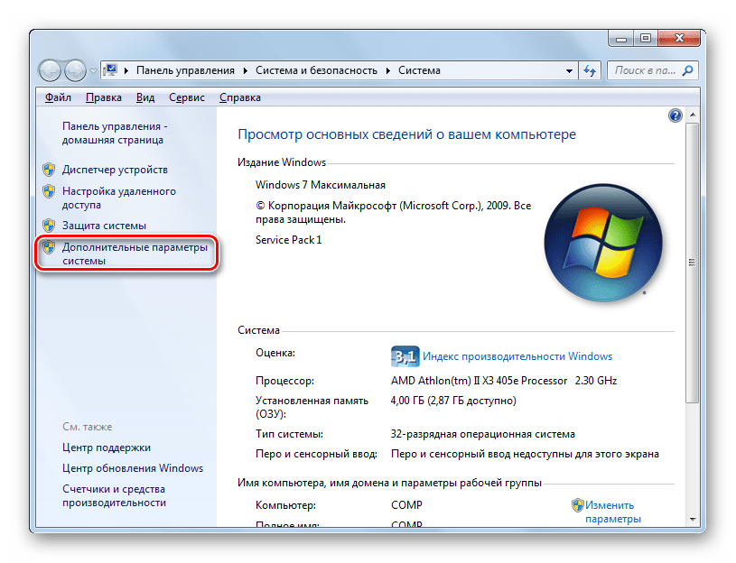 Transition to the additional system parameters window in the system properties window in Windows 7