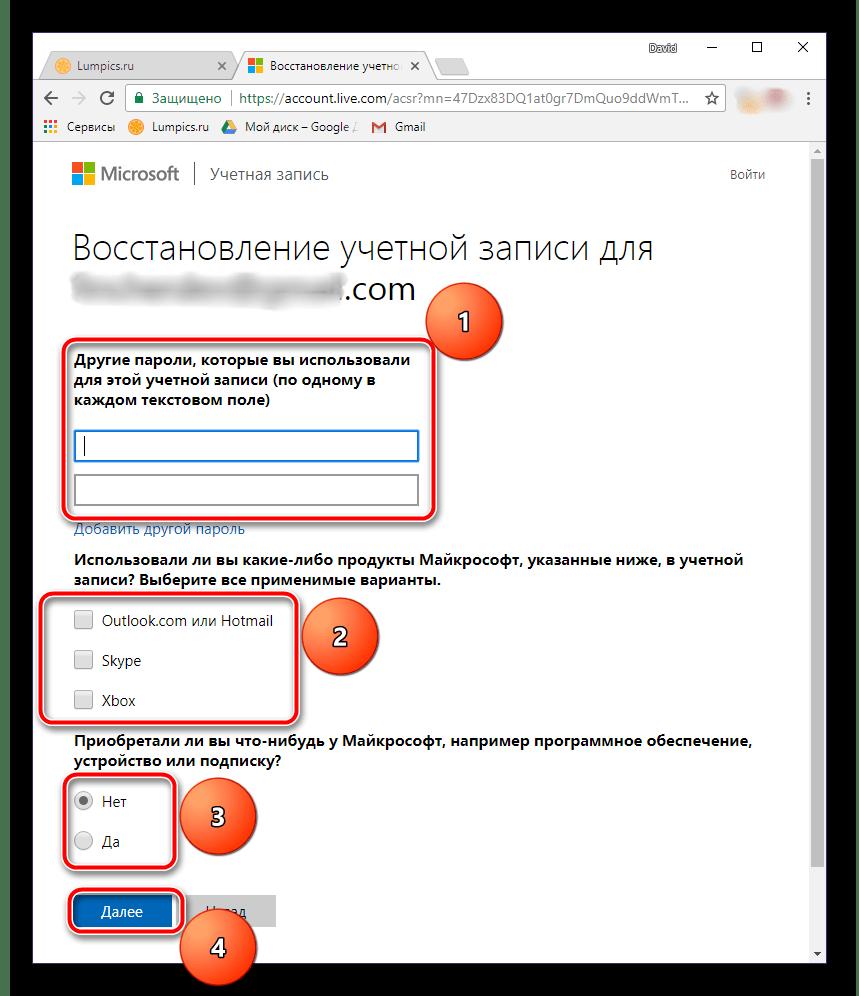 Outlook бағдарламасында есептік жазбаны қалпына келтіруді жалғастыру