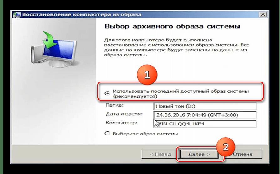 Windows 7-де қалпына келтіру ортасында мұрағаттық кескін кескінін таңдаңыз