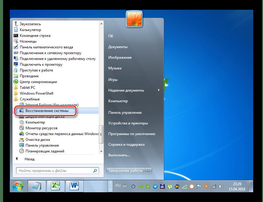 Windows 7-де Бастау мәзірі арқылы жүйені қалпына келтірудің стандартты құралын іске қосу